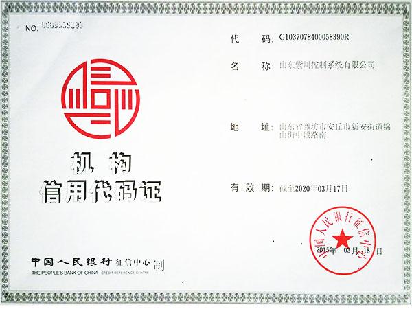 机构信用代码证书