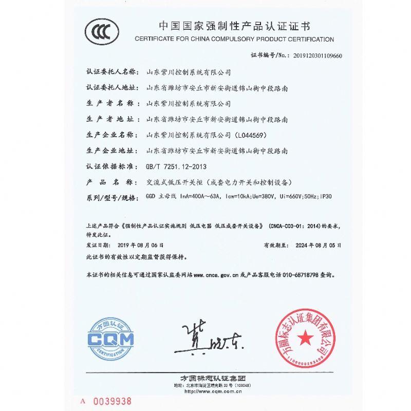 CCC强制认证证书